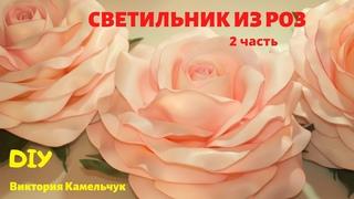 Роза из изолона на светильнике / Светильник из трёх роз / Диаметр розы 30 см ( 2 часть)
