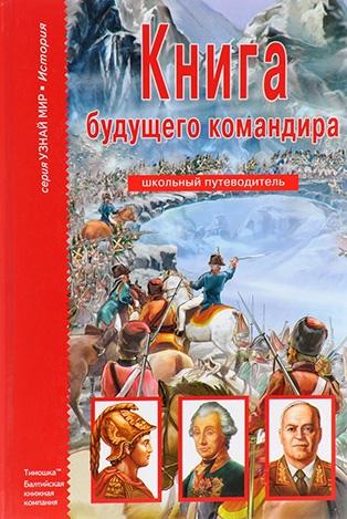 Книги к Дню защитника Отечества!, изображение №9