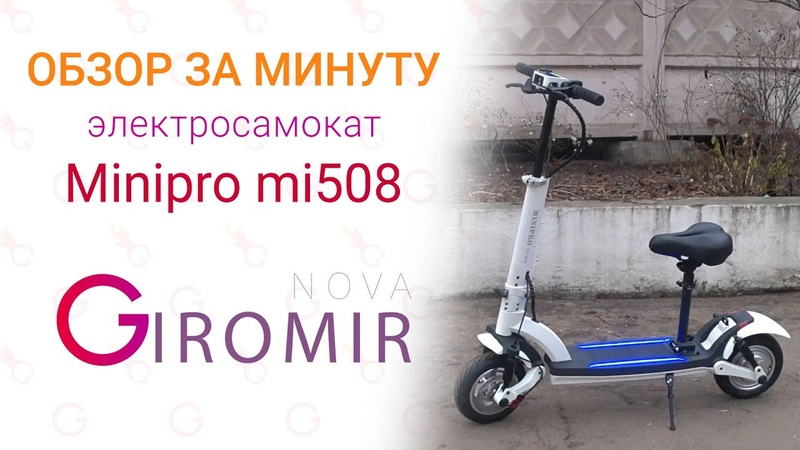 Краткий обзор электросамоката Minipro mi508