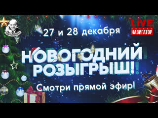 Мега розыгрыш подарков 27 и 28 декабря 2019 в Кирове!