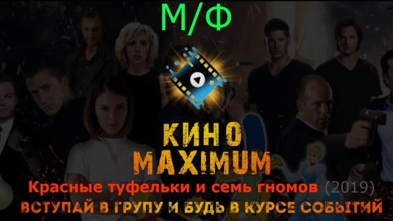 Кино АLive 2431 R e d S h o e s A n d T h w a r f s=19 MaximuM