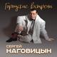 Сергей Наговицын - Одноклассники (kibergrad.com)