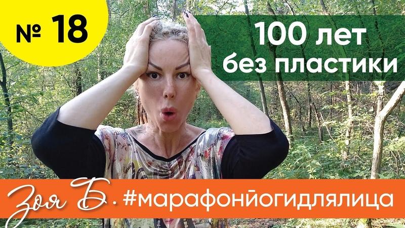 Йога для лица бесплатный марафон 30 дней «как жить без пластики и подтяжек» 18 день комплекс