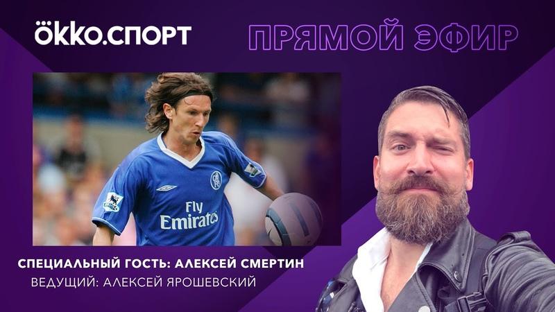Алексей Смертин – о методах Моуринью, игре за Челси и Лэмпарде Okko Спорт
