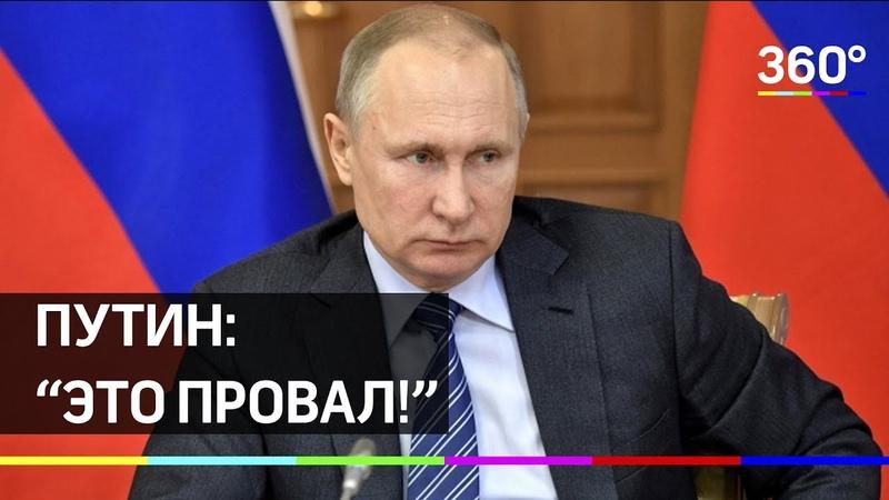 Это провал Путин о первичном звене здравоохранения