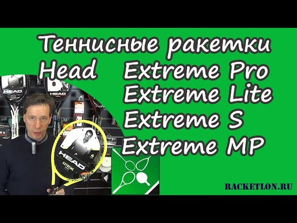 Теннисные ракетки Head Graphene 360 Extreme 2019-2020 год обзор Олега Окунева