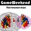 Вечер игр GameWeekend #25 (Alias, Свинтус)