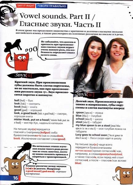 English учить легко №3