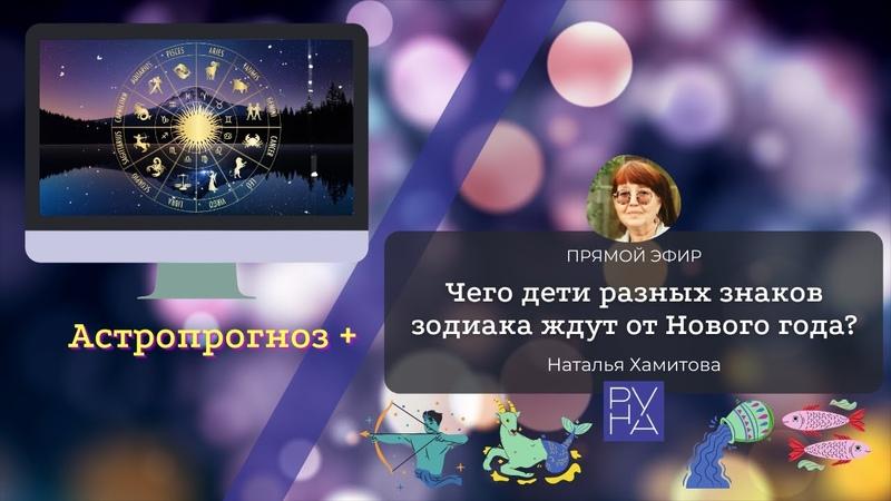 Астропрогноз Чего дети разных знаков зодиака ждут от Нового года Стрелец Козерог Водолей Рыбы