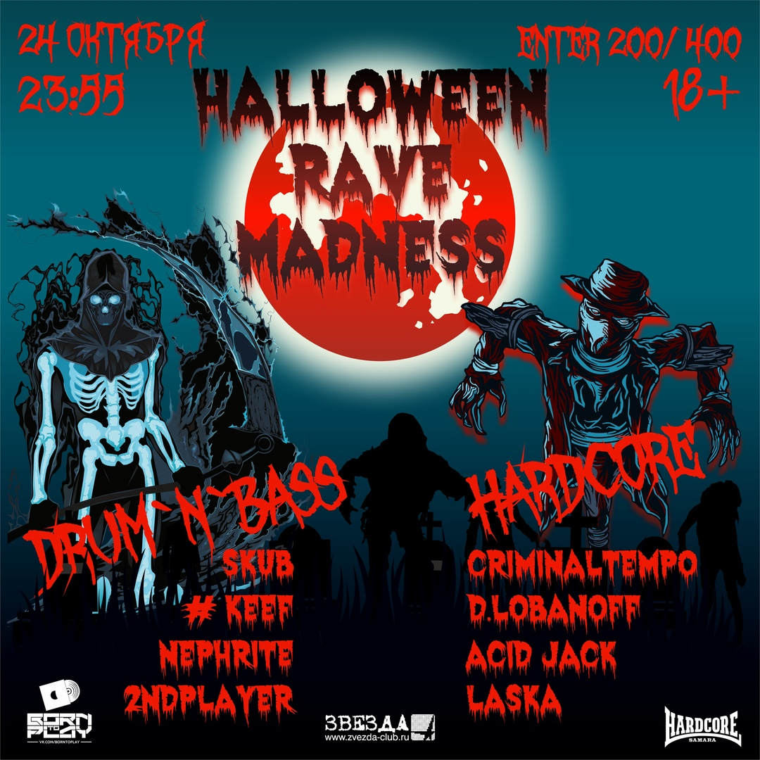 """Афиша Самара 24.10 / Halloween Rave Madness / НК """"Звезда"""""""