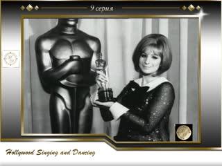 Поющий и танцующий Голливуд 1960 часть 9 / Hollywood Singing and Dancing 1960s Pt.2 (2008)