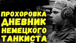 Дневник немецкого танкиста Прохоровка / Курская дуга