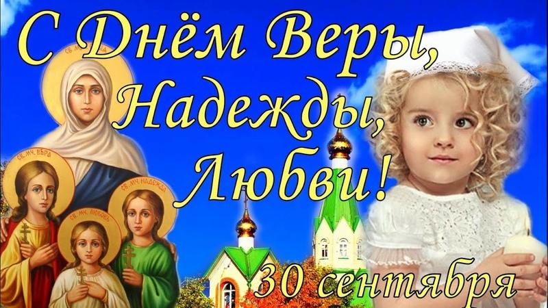 Поздравление с Днем Веры Надежды Любви 30 сентября Открытка Вера Надежда Любовь