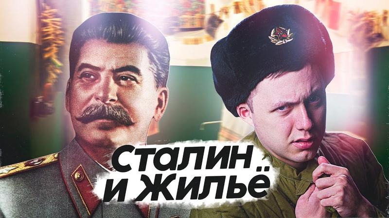 Сталин и жильё Советское жильё до эпохи сталинизма SciPie