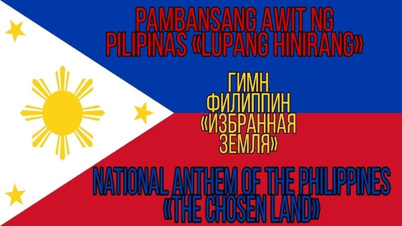 Pambansang Awit Ng Pilipinas Lupang Hinirang Anthem Of The Philippines The chosen land