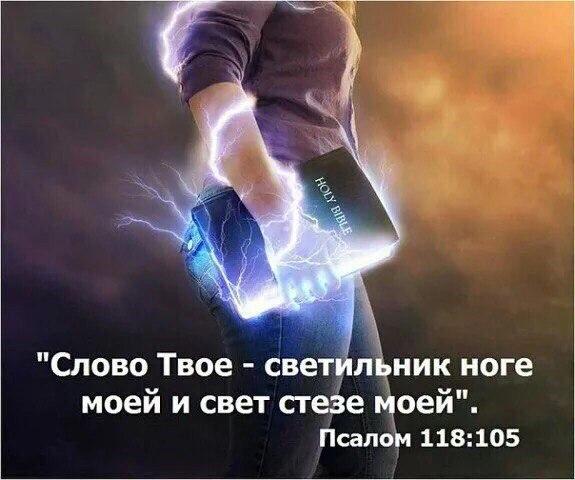 Слово твое есть светильник картинки