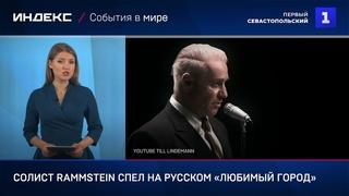 Солист Rammstein спел на русском «Любимый город»