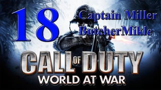 CALL OF DUTY WORLD AT WAR Zombies [Final Round] Nazi Zombie Frustration №18