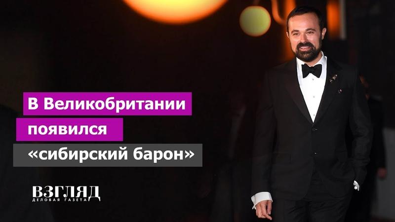 Первый русский пэр в Палате лордов Королева Англии наградила олигарха Как стать московским бароном