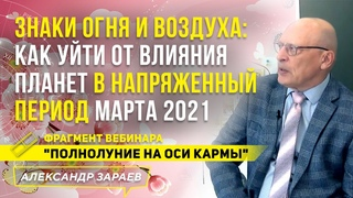 КАК УЙТИ ОТ ВЛИЯНИЯ ПЛАНЕТ В НАПРЯЖЁННЫЙ ПЕРИОД МАРТА 2021 l А. ЗАРАЕВ l  ФРАГМЕНТ ВЕБИНАРА