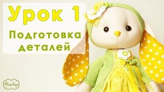 Урок 1. Как сшить зайца своими руками. Раскрой и сшивание деталей.   Elma-toys
