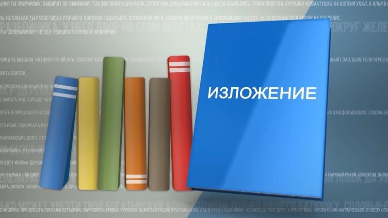 Изложение выпуск 31 обзор новинок книжного рынка