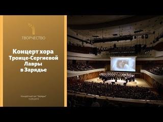 Концерт хора Троице-Сергиевой Лавры в Зарядье