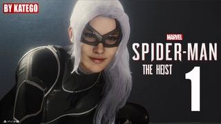 Marvel`s Spider-Man:DLC. Ограбление. #1. [Ценители искусства]