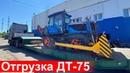 Отгрузка гусеничных тракторов Агромаш 90ТГ ДТ-75 с отвалом и цепным экскаватором