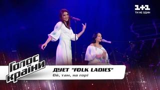"""Folk Ladies — """"Ой, там на горі""""— Голос страны 11 — выбор вслепую"""