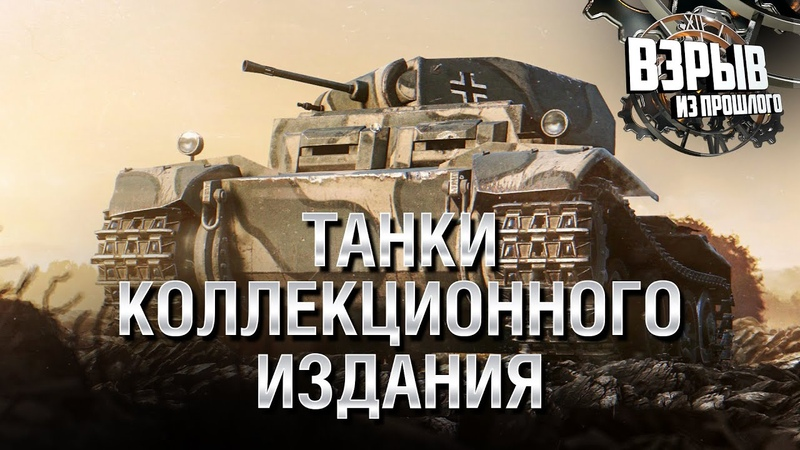 Танки коллекционного издания Взрыв из прошлого №55 От Evilborsh и Cruzzzzzo World of Tanks