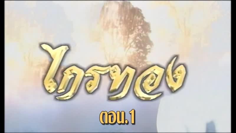ละคร จักรๆวงศ์ๆ ไกรทอง DVD พากย์ไทย ชุดที่ 05