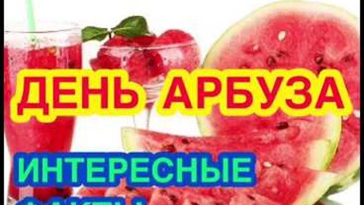 Международный день арбуза 3 августа Интересные факты об арбузе