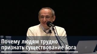 Торсунов О.Г.  Почему людям трудно признать существование Бога