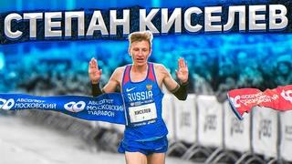 Степан Киселев: если хочешь заработать, в бег тебе не надо