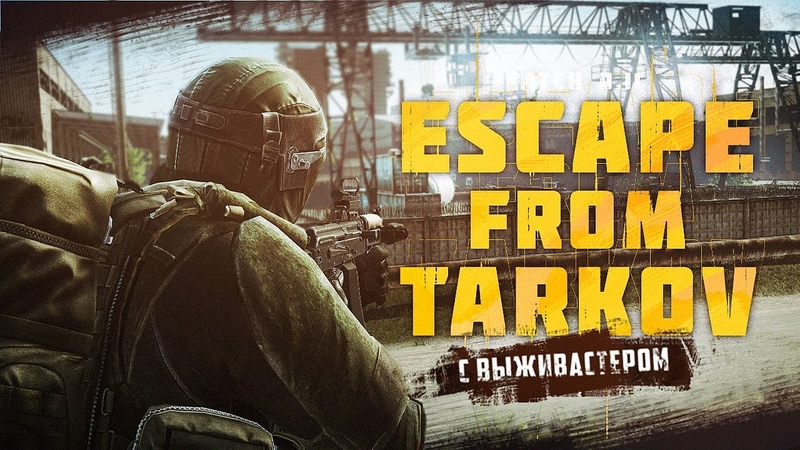 №258 Escape From Tarkov - На пути к каппе (PULSOID) (2k)