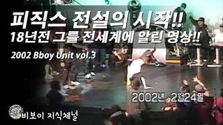 피직스라는 이름으로 불리기전 비보이 김효근의 전설의 시작. 18년전 2002년 비보이유닛 하이라이트. Physicx at Bboy Unit vol.3 in 2002 Recap.