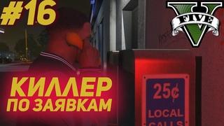 Grand Theft Auto V прохождение ★ КИЛЛЕР ПО ЗАЯВКАМ #16