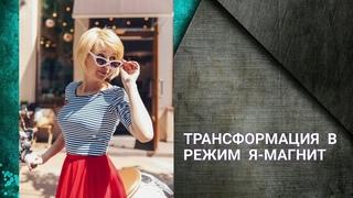Трансформация в режим Я-МАГНИТ  Бизнес в соцсетях  Раскрутка инстаграм