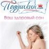 Подушкин.com