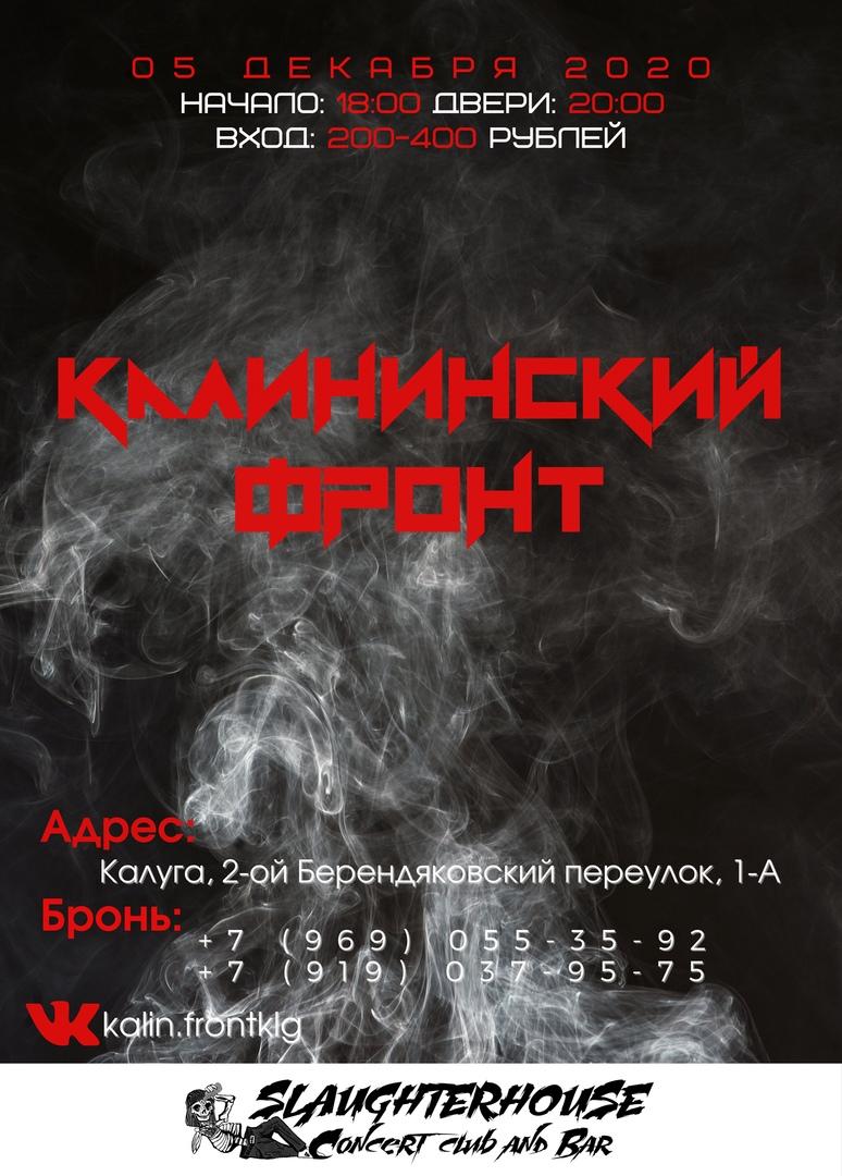 Афиша Калининский Фронт/05.12.20/SlaughterHouse