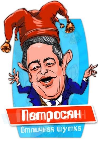 демотиватор петросян отличная шутка характере столько