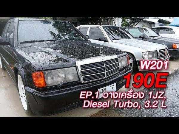 W201 กับเครื่อง 1JZ, Diesel Turbo, และ 3.2L 6 สูบ EP.1 | เล่าเรื่องรถ