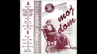 "S. Vuković - Pjesma o ""Paši"" (1993) [RUS SUB]"