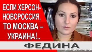 ФЕДИНА объяснила Путину ПОЧЕМУ Москва и Санкт-Петербург - это Украина! @ANNEKSIYA NET