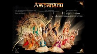 Show ballet by Leena Goel AMRAPALI-Nav kalpana nav roop se