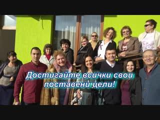 Лидерский форум ключевых партнеров Болгарии