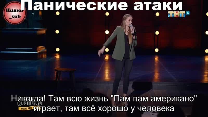 Stand Up Панические атаки Вика Складчикова