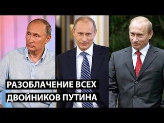 Разоблачение всех двойников Путина за 15 минут. Удмурт. Кучма. Говорун. Синяк.