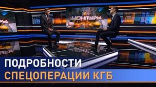Покушение на Лукашенко и захват власти. КГБ Беларуси раскрыл детали и подробности резонансного дела